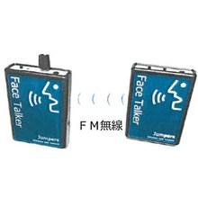無線式対面会話器『フェーストーカー』 製品画像