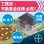 基礎断熱工法住宅のシロアリ防除 製品画像