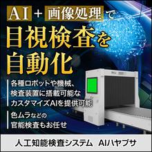ミラック光学・AIハヤブサ オンラインEXPO 製品画像