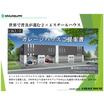 地主様・設計事務所様に新提案!スチール工法で作るガレージハウス! 製品画像
