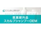 【化粧品OEM】短期間&低コストを実現!スカルプシャンプーの開発 製品画像