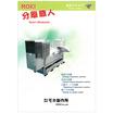 環境機器『分離職人』 総合カタログ 製品画像