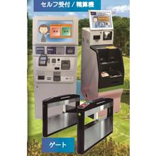 ゴルフ練習場向けフロントPOSシステム 製品画像