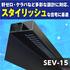 通気見切り部材『SEV-15』 製品画像