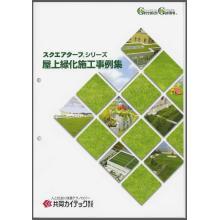 スクエアターフシリーズ『屋上緑化施工事例集プレゼント!』 製品画像