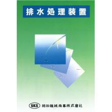 排水処理装置 総合カタログ 製品画像