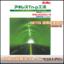 トンネル裏込補修用ウレタン注入工法『アキレスTn-p工法』 製品画像