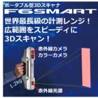 広範囲を高速で!ポータブル型3Dスキャナ『F6 SMART』 製品画像