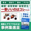 【事例集】良いことづくしの配管更生はコレ!ランニングコストゼロ 製品画像