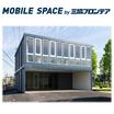デザイン性あふれる空間づくり ユニットハウス『モバイルスペース』 製品画像