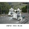 水圧鉄管内作業用ゴンドラ 製品画像