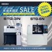 ※年度末限定セール CNC内面研削盤 STG-3N・6N 製品画像