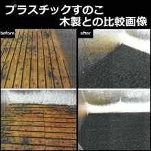 かびないスノコ「プラスチックすのこ」【すのこ・畳の代替に最適!】 製品画像