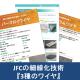 JFCの細線化技術『3種のワイヤ』Mg/Al/パーマロイワイヤ 製品画像