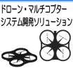 ドローン・マルチコプター システム開発ソリューション 製品画像