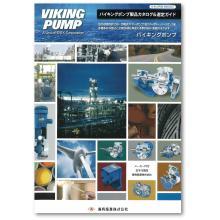 バイキングポンプ製品カタログ&選定ガイド 製品画像