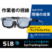 【事例有り】視線を活用した ものづくり現場の改善 製品画像