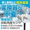 デジタルポテンショ「CP-36U」*導入事例など進呈 製品画像