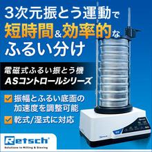 レッチェ電磁式ふるい振とう機ASコントロールシリーズ 製品画像