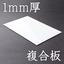 【1mm厚】アルミ樹脂複合板『ソレイタ』 製品画像