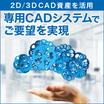 2D/3DCAD資産を活用したシステム開発 製品画像