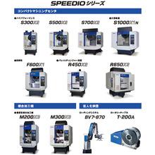 [国内仕様] SPEEDIO総合カタログ 製品画像