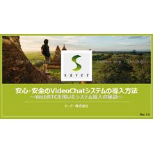 安心・安全のVideoChatシステムの導入方法 製品画像