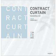 「コントラクトカーテン vol.10」 製品画像