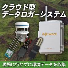 屋外でのデータ収集に!『クラウド型データロガー』【※防水仕様】 製品画像