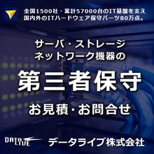 ネットワークIT機器の保守サービス(第三者保守) 製品画像