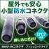 『SNAP-INコネクタ』※新製品の5芯タイプが登場 製品画像