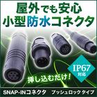 防水コネクタ, 簡単脱着IP67「SNAP-INコネクタ」 製品画像
