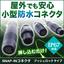 『SNAP-INコネクタ』※新製品の3芯タイプが登場 製品画像