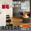 無垢挽板三層フローリング【ALPEAT】無料カットサンプル進呈! 製品画像