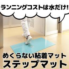 足元のゴミ取り粘着マット『ステップマット』【靴底汚れ99%除去】 製品画像