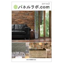 【ダイジェスト版】パネルラボ . com 2019 Ver.2 製品画像