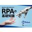 【資料】RPAの基礎知識 製品画像