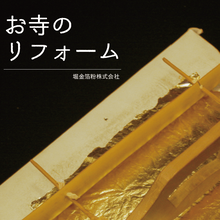 『金箔・金属塗料などを用いたリフォームのご提案』 製品画像