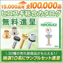 『2020年版 ヒロスギ総合カタログ』全100,000商品を収録 製品画像