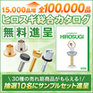 『2020年版 ヒロスギ総合カタログ』全100,000規格収録  製品画像