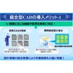 統合型CAD「SchemELECT」の導入メリット 製品画像
