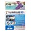 【TALKファン】11/12月号(Vol.110) 製品画像