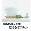 TOMATEC FRIT 『ほうろう用フリット』 製品画像