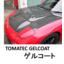 TOMATEC GELCOAT 『FRPゲルコート』 製品画像