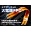 大電流フレキシブル配線板【※FPC技術カタログ進呈】 製品画像