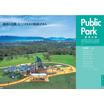 国営公園 施工実績 製品画像
