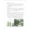 【資料】施設栽培における炭酸ガス施用区/無施用区の効果比較 製品画像