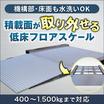 【洗えるはかり】 防水型低床フロアスケール『NIシリーズ』 製品画像