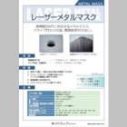 東京プロセスサービス株式会社  メタルマスクカタログ 製品画像