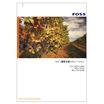 ワイン醸造支援ソリューション カタログ 製品画像